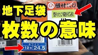 地下足袋の【枚数】の謎!!地下足袋の箱に書いてある「5枚」や「12枚」の意味について徹底解説します