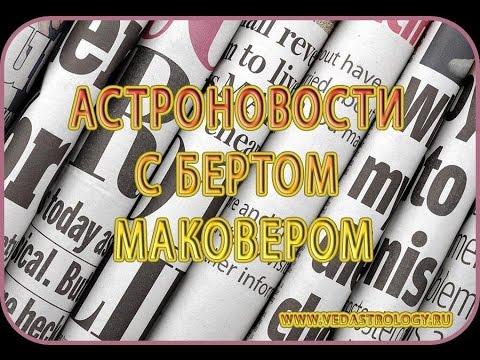 Вероника Андреева — Официальный сайт астролога, услуги