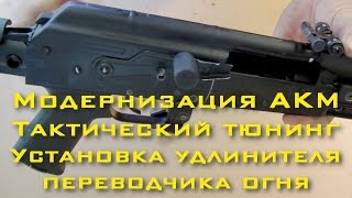 Модернизация АКМ. Тактический тюнинг. Часть 3-я. Установка удлинителя переводчика огня