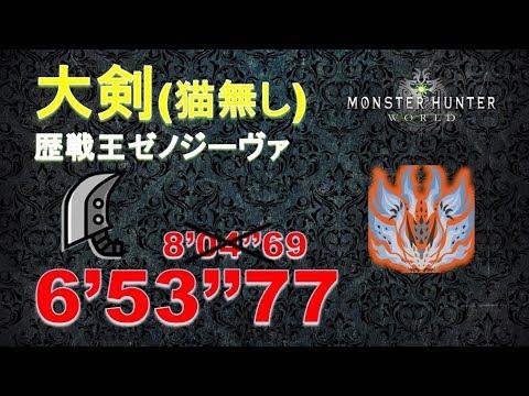 """【MHW】 大剣 (猫無し) 歴戦王ゼノジーヴァ 6'53""""77 greatsword Arch Tempered Xeno'Jiiva (それは古龍の王たらん )"""