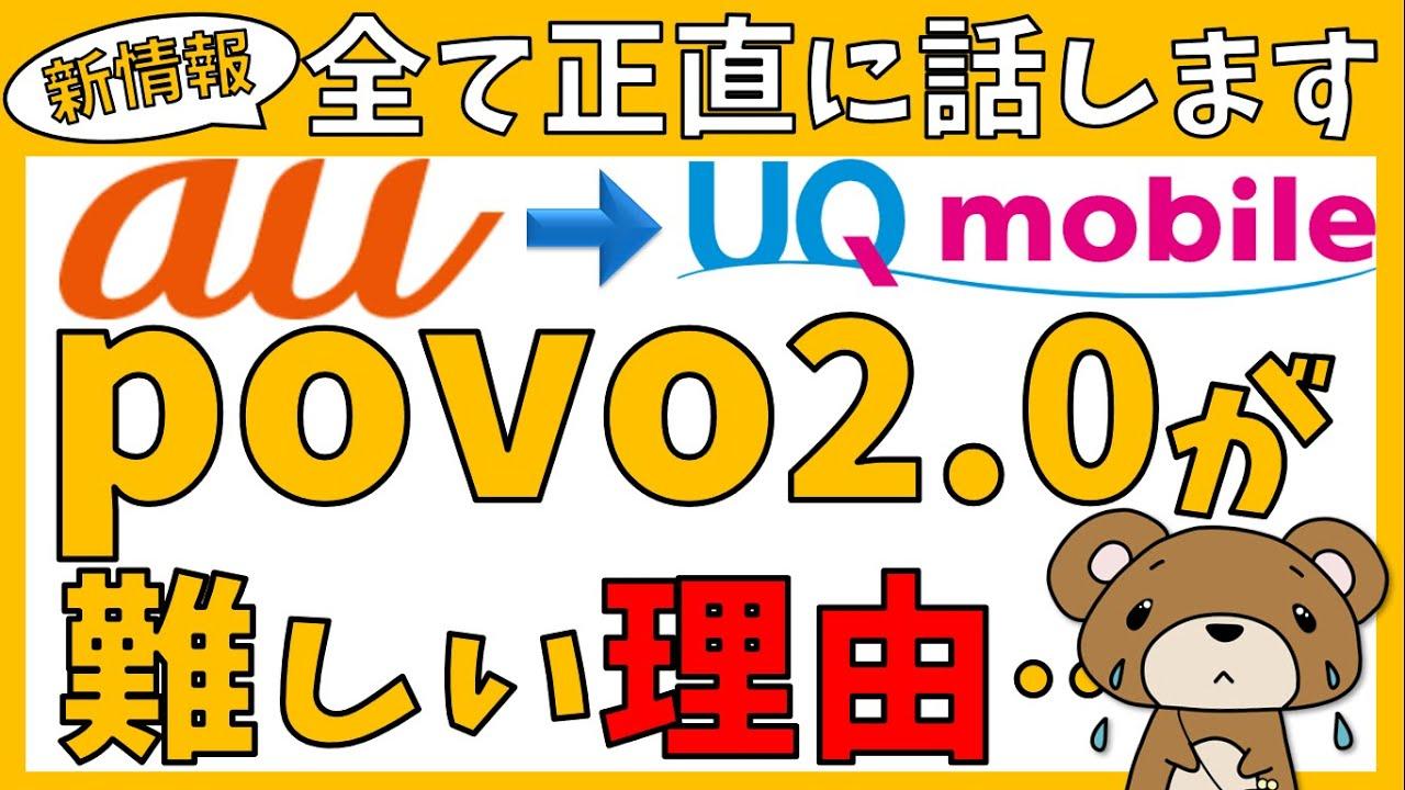 Download 【独自解説】UQモバイルへauから乗り換え povo(ポヴォ)2.0について