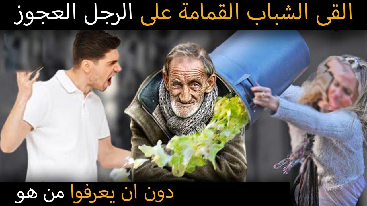 القى الشباب القمامة على الرجل العجوز، دون ان يعرفوا من هو