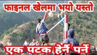 फाइनल खेलमा अति रमाईलो  || volleyball final game Rapti VS Sujan Travel || PART 2
