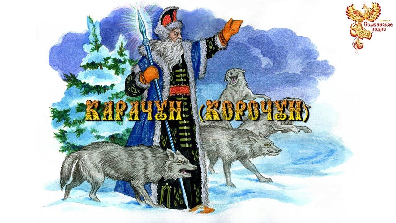 Карачун – Грозный и неумолимый Бог морозов. Maxresdefault