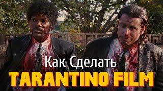Как Сделать Фильм Тарантино (русская озвучка НПП)