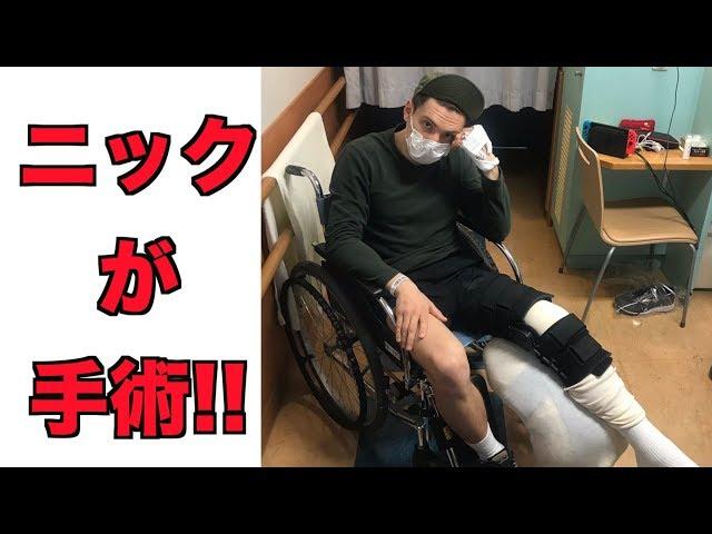 【ニック緊急手術】日本の病院サイコーダヨ!