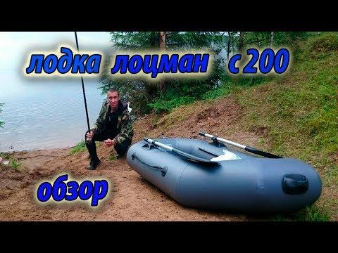 Лодка лоцман с 200