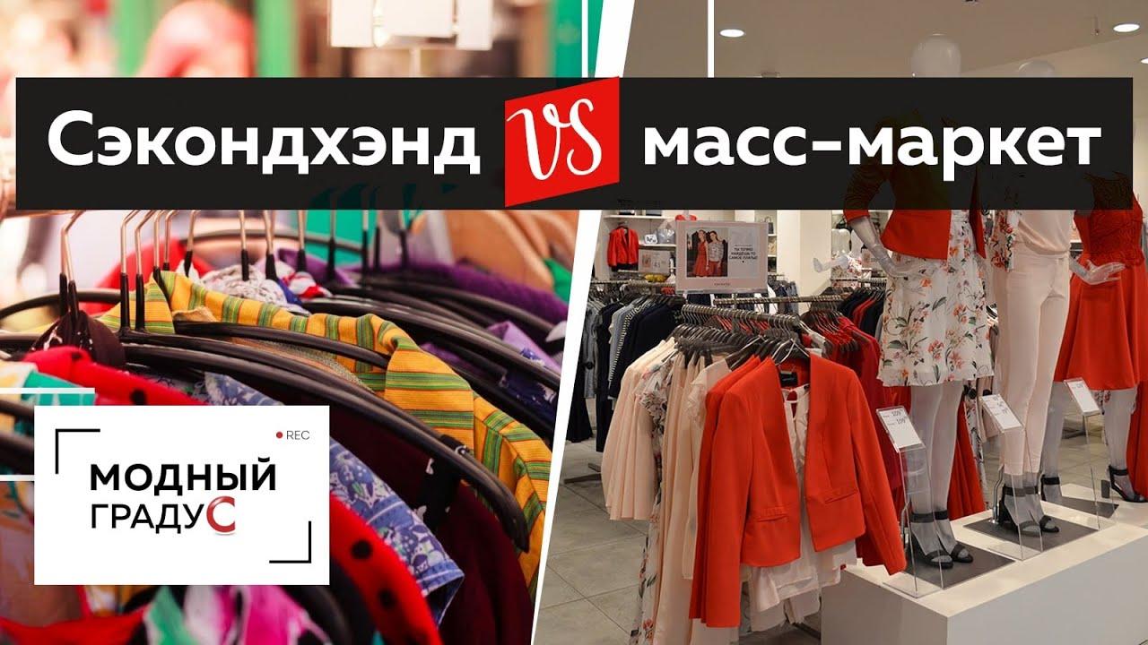 Сэконд хенд против быстрого потребления. Как оставаться модным и экологичным в современных реалиях?