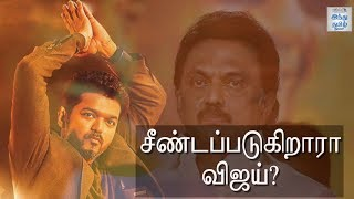 is-vijay-being-targeted-thalapathy-vijay-mk-stalin-dmk-htt