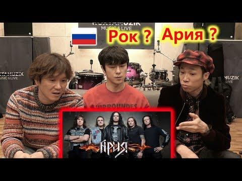 """Корейская рок группа впервые смотрит """"Ария - Беспечный ангел"""""""