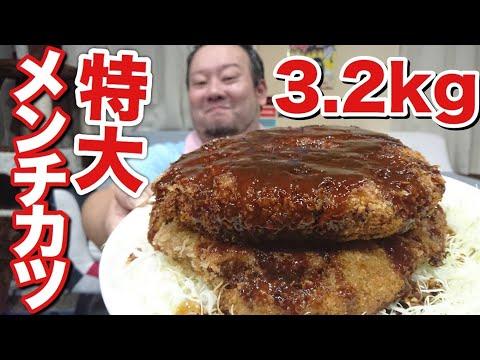 【大食い】ジュワ旨!デカメンチカツ3.2kgを食い尽くす!