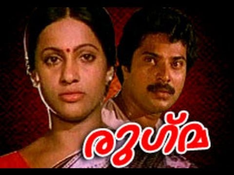 Rukma Malayalam Movie (1983)