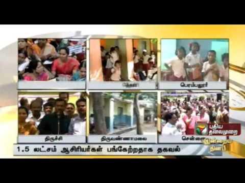 Group of Govt. teachers on strike demanding pay hike
