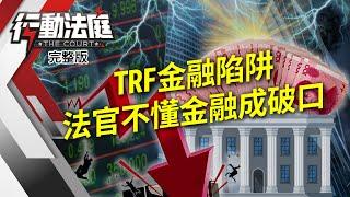 台灣史上最嚴重中小企業財務風暴 TRF金融陷阱 法官不懂金融成破口!|行動法庭 第118集 完整版|曾定郎 蔡富強 張晉源2021.04.20