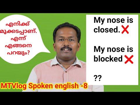 Easy spoken english | മൂക്കടപ്പ്,മൂക്ക് ചീറ്റുക എന്നിവ എങ്ങനെ ഇംഗ്ലീഷിൽ പറയാം |MTVlog thumbnail