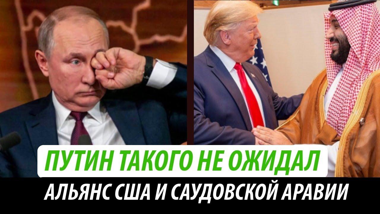 Путин такого не ожидал. Альянс США и Саудовской Аравии