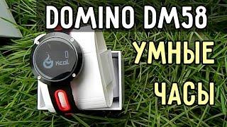 DOMINO DM58 - новые умные фитнес часы