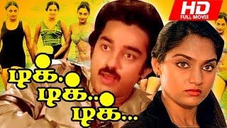 Superhit Tamil Movie | Tik Tik Tik [ HD ] | Full Length Movie | Ft.Kamal Hassan, Madhavi, Swapna,