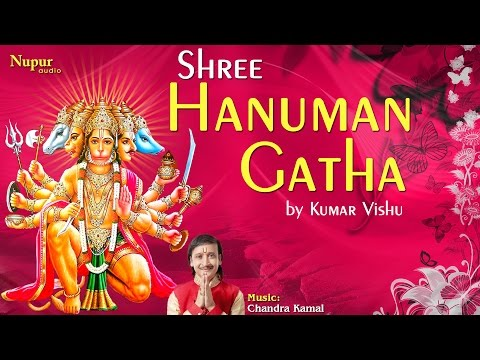 Hanuman Gatha | Hanuman Chalisa | Hanuman Aarti |Kumar Vishu | Nupur Audio | Devotional Songs