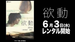 6/3(水)リリース 『欲動』 予告篇 三津谷葉子 動画 7
