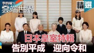 日本皇室特輯 告別平成 迎向令和- 李四端的雲端世界 精選