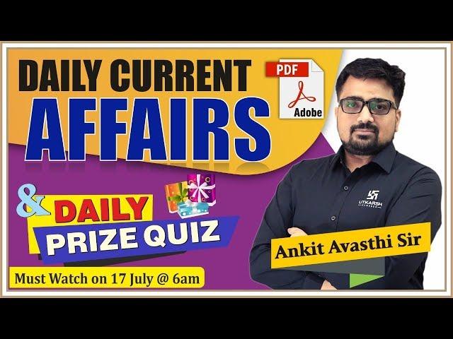 Daily Current Affairs # 03 || 17 July 2019 || दैनिक समसामयिकी एवं ईनामी प्रश्न || By Ankit Sir