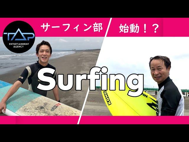 【サーフィン部】僕たちサーファー芸人です!