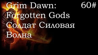 Grim Dawn Forgotten Gods Жуткие Врата Финал Босс Предтеча Корваак Жуткое Солнце