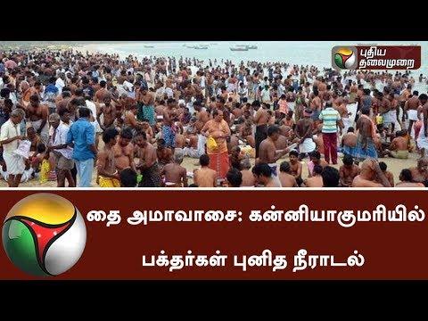 Thai Amavasai: People visits Kanyakumari to take Holy bath | #Kanyakumari #ThaiAmavasai