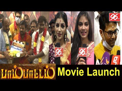 Pambattam Movie Launch | Jeevan, Rithika Sen, Mallika Sherawat, Yashika Anand, V.C.Vadivudaiyan 96tv