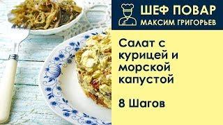 Салат с курицей и морской капустой . Рецепт от шеф повара Максима Григорьева