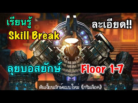 DESTINY 6 Thailand : เรียนรู้เรื่อง Break ประเภทต่างๆ + เทคนิคลงดัน บอส ยัก ชั้น 1-7 !!