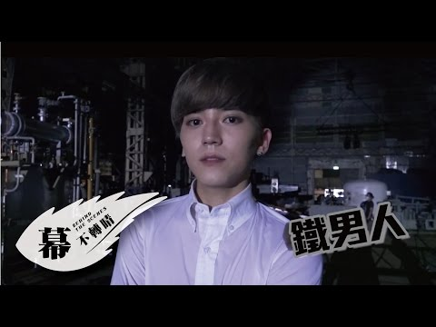 Bii畢書盡【Catch Your Double Eye】MV 幕後花絮Eagle Music official