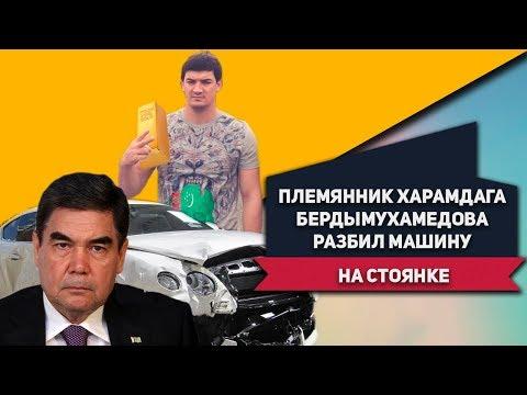 Туркменистан: Племянник Харамдага Бердымухамедова, Шаммы-Шымыр, Разбил Машину На Стоянке