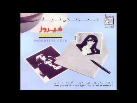 Fairuz - Alaola (1987)