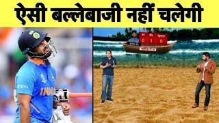 Aaj Tak Show: Pant की बल्लेबाजी पर भड़के Azhar कहा इंटरनेशनल क्रिकेट में ऐसी बल्लेबाजी नहीं चलेगी |