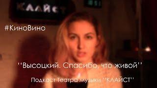 """#киновино. Подкаст Театра музыки """"КЛАЙСТ"""". Разбор фильма """"Высоцкий. Спасибо, что живой"""""""