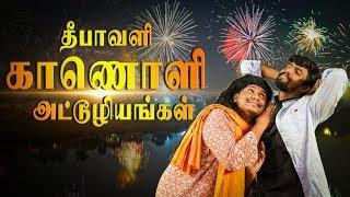 Diwali Kaanoli Attooliyangal | Epi-02 | Madras Central