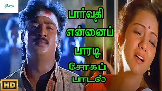 பார்வதி  என்னை பாரடி பூக்கொடி || Parvathi Ennai Paradi Pookodi Sad H D Song