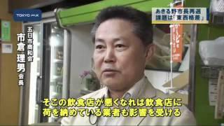 臼井氏再選 あきる野市の課題は「東西格差」