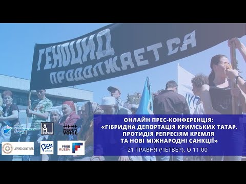 Hybrid deportation of Crimean Tatars. Countering Kremlin repression and new international sanctions