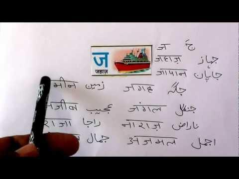 Learn Hindi through Urdu lesson.19 - YouTube