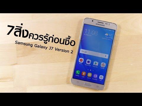 7 สิ่งควรรู้ก่อนซื้อ Samsung Galaxy J7 Version 2