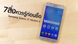 Repeat youtube video 7 สิ่งควรรู้ก่อนซื้อ Samsung Galaxy J7 Version 2
