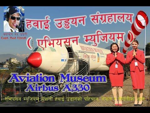 World's Biggest Aviation Museum || Airbus A330 || Nepal || काठमाण्डौमा विश्वकै ठूलो विमान संग्र