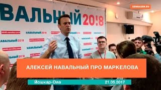 """Навальный про Маркелова и """"Кировлес"""""""