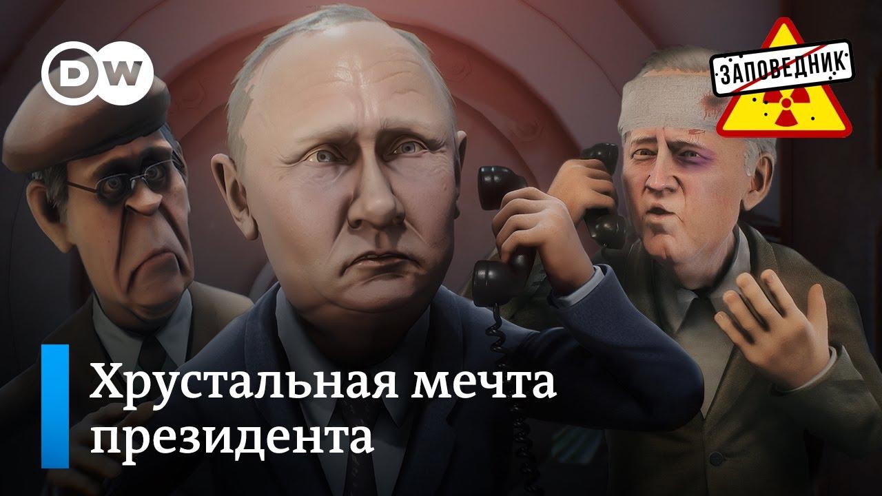 """Встреча Путина и Байдена на понятном языке – """"Заповедник"""", выпуск 173, сюжет 2"""