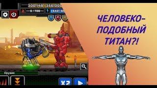 Super Mechs. НОВЫЙ РОБОТ-ТИТАН?