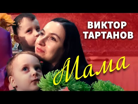 Виктор Тартанов-Мама (Official Video)