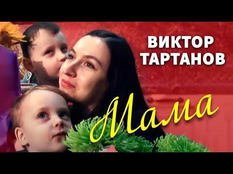 Виктор Тартанов-Мама (Official Video)
